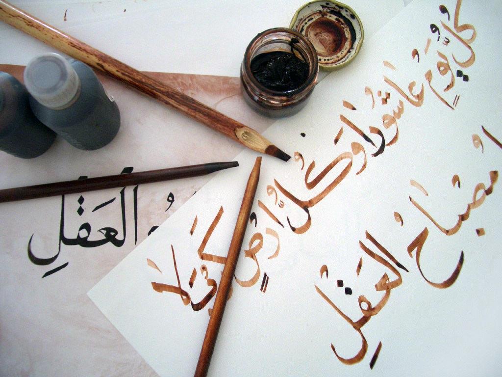 Arapça Tercüme Yapmak